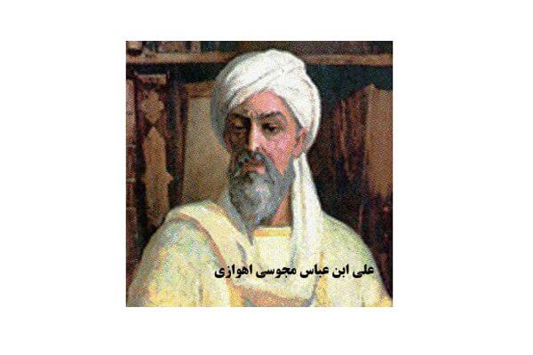 علی بن عباس مجوس اهوازی-کلینیک دندان پزشکی مدرن