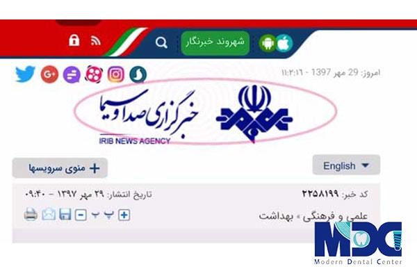 اخبار سمپوزیوم آذربایجان کلینیک مدرن در خبرگزاری ها