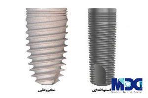 مقایسه شکل ایمپلنت دندان مخروطی و استوانه ای