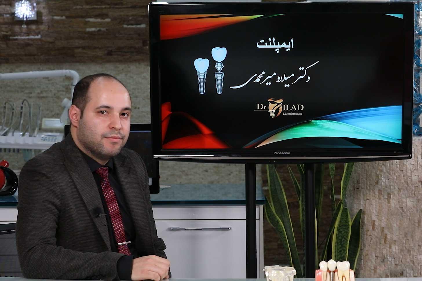 آموزش ایمپلنت با دکتر میلاد میرمحمدی