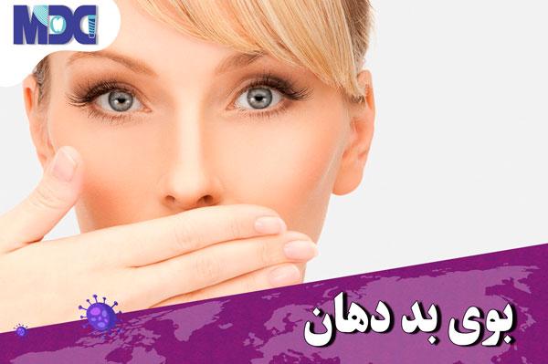 بوی بد دهان | درمان خانگی بوی بد دهان در زمان کرونا